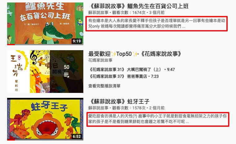 YouTube搜尋結果頁,影片提供的說明版位僅有短短的兩行