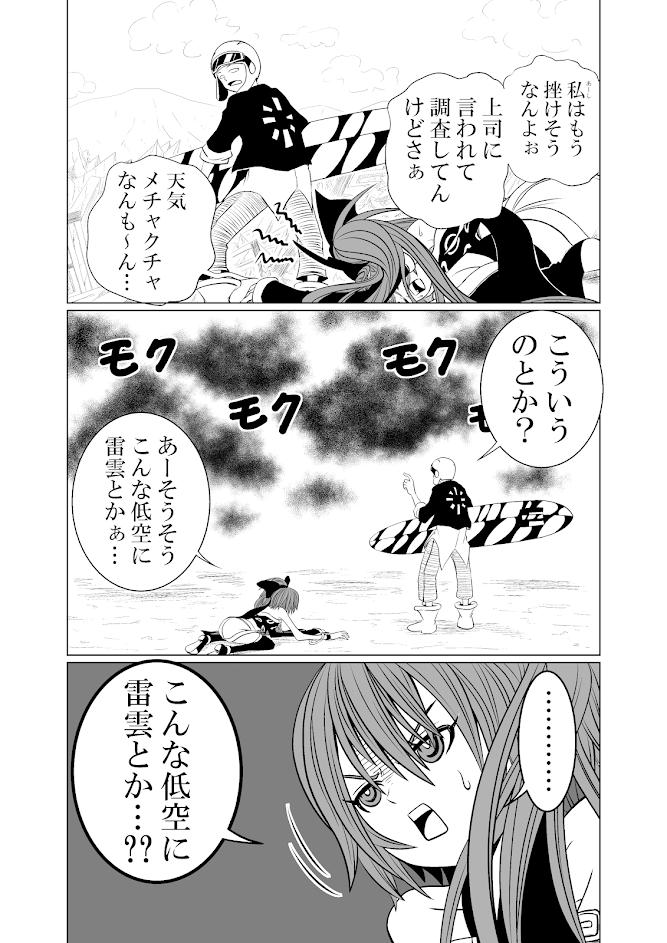 バリアス・サン3_12