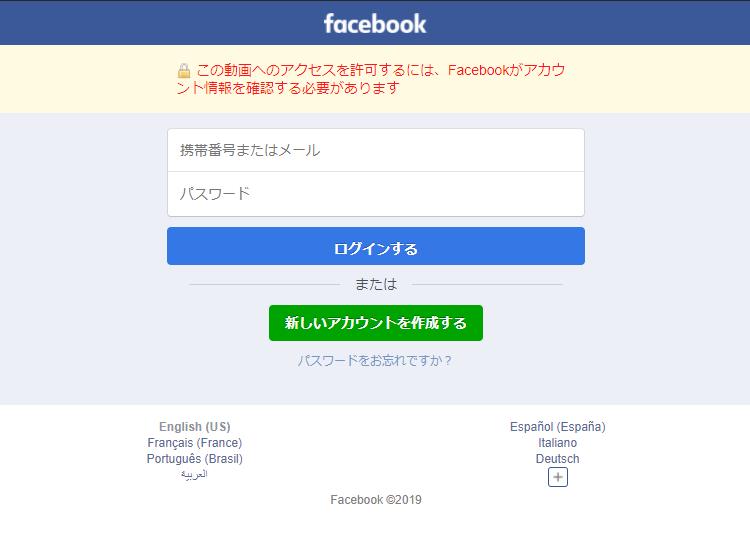 Facebookでアカウントが乗っ取られる人が増えています。殆どの場合Messageで釣りサイトに誘導されます