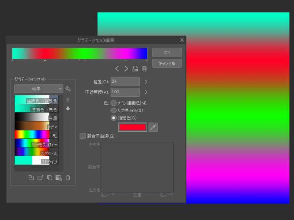 クリスタで3色以上のグラデーション
