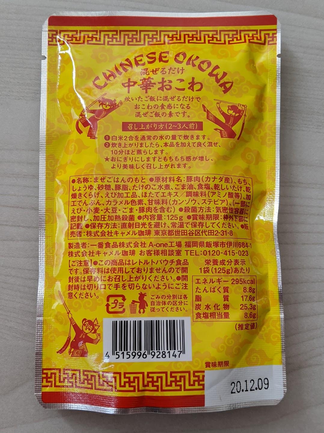 カルディ 混ぜるだけ中華おこわ 栄養成分表示