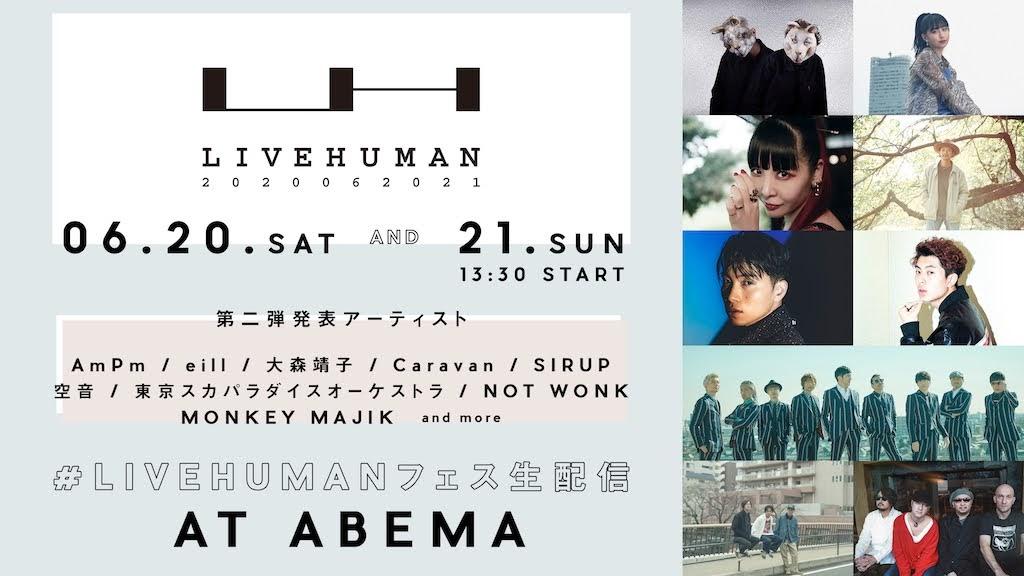 MONKEY MAJIK 猴子把戲 、 東京斯卡樂園 、 大塚愛 …都出演 線上音樂盛典「 LIVE HUMAN 2020 」於「ABEMA」開始售票!