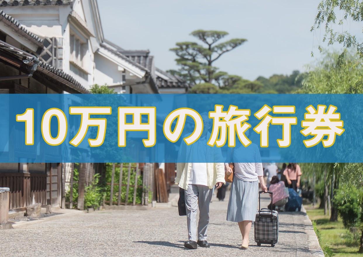 10万円相当の旅行券
