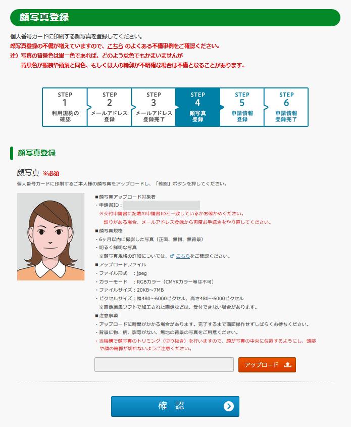 マイナンバーカード交付申請 ステップ4顔写真登録 2020/06/07