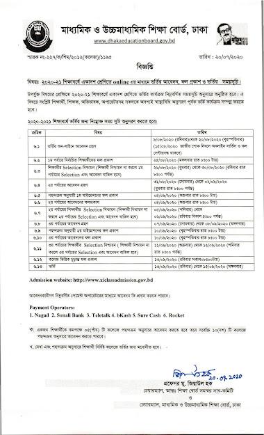 online hsc admission bangladesh