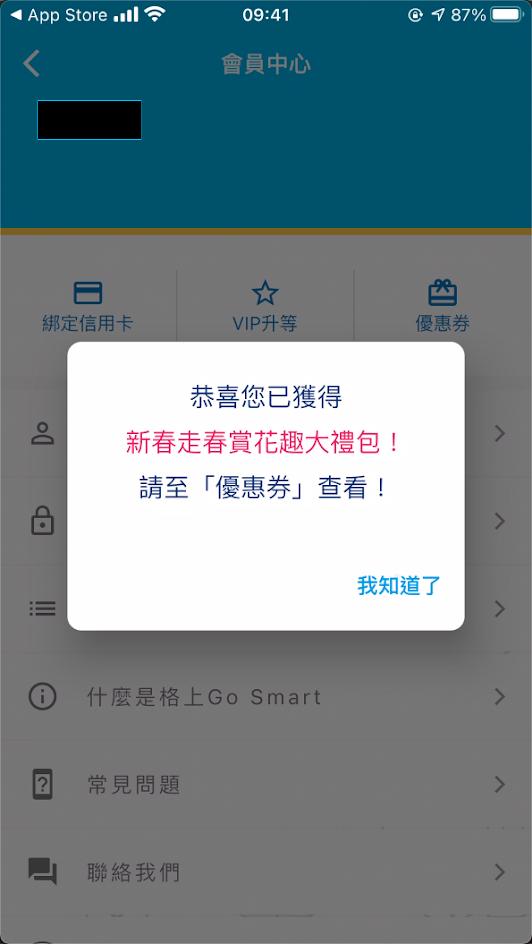 領取 Smart2go 優惠券