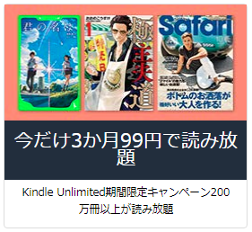 Amazon Kindle Unlimited3ヶ月99円
