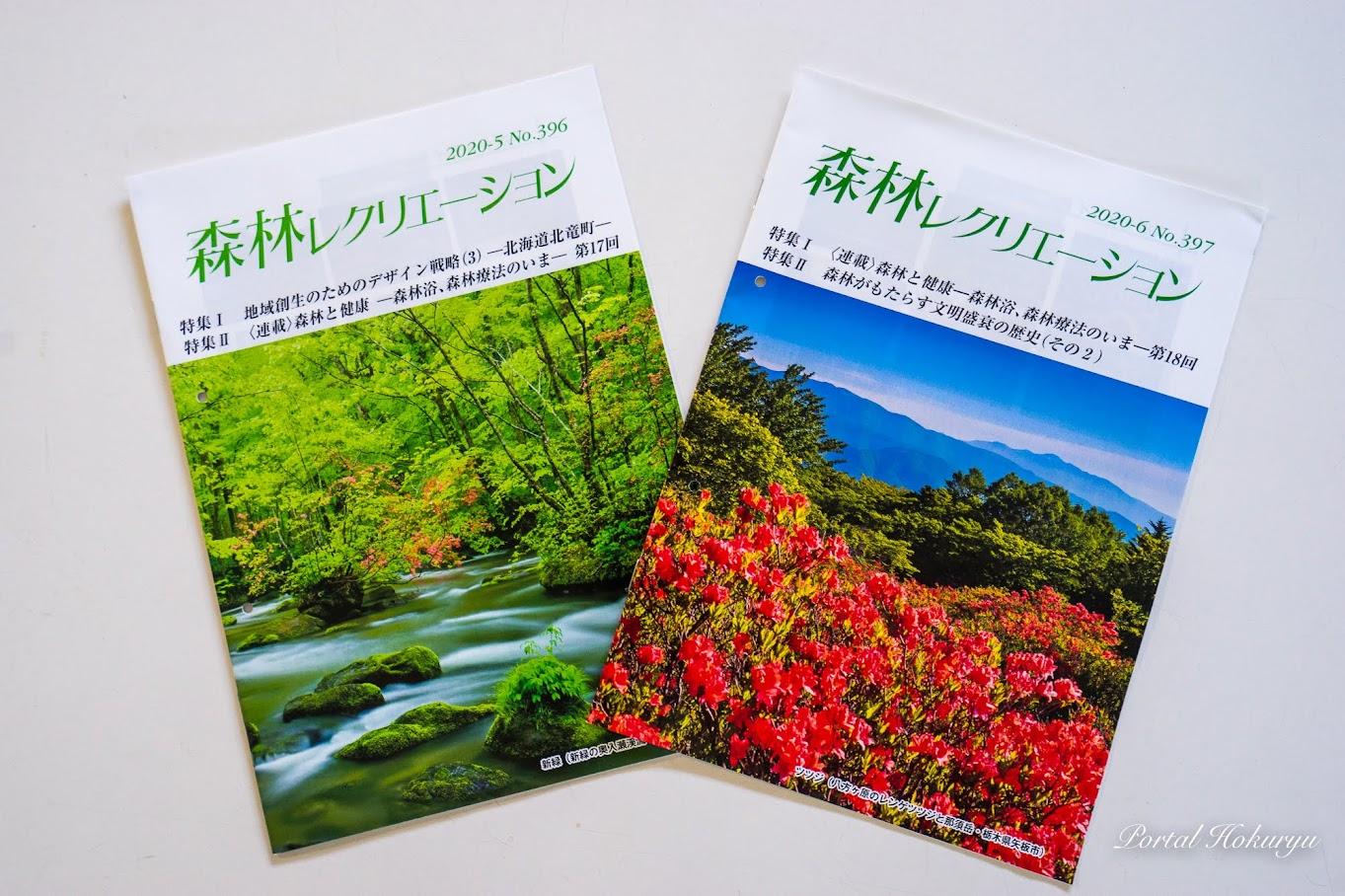 『森林レクリエーション』2020年5月号・6月号