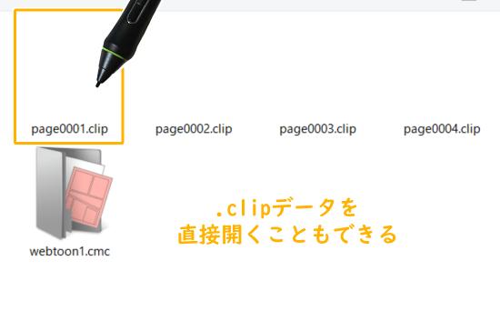 CLIP STUDIO PAINT形式データを開く