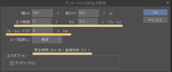 クリスタのアニメーションGIF出力設定