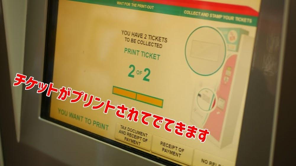 電車のチケットの購入方法11