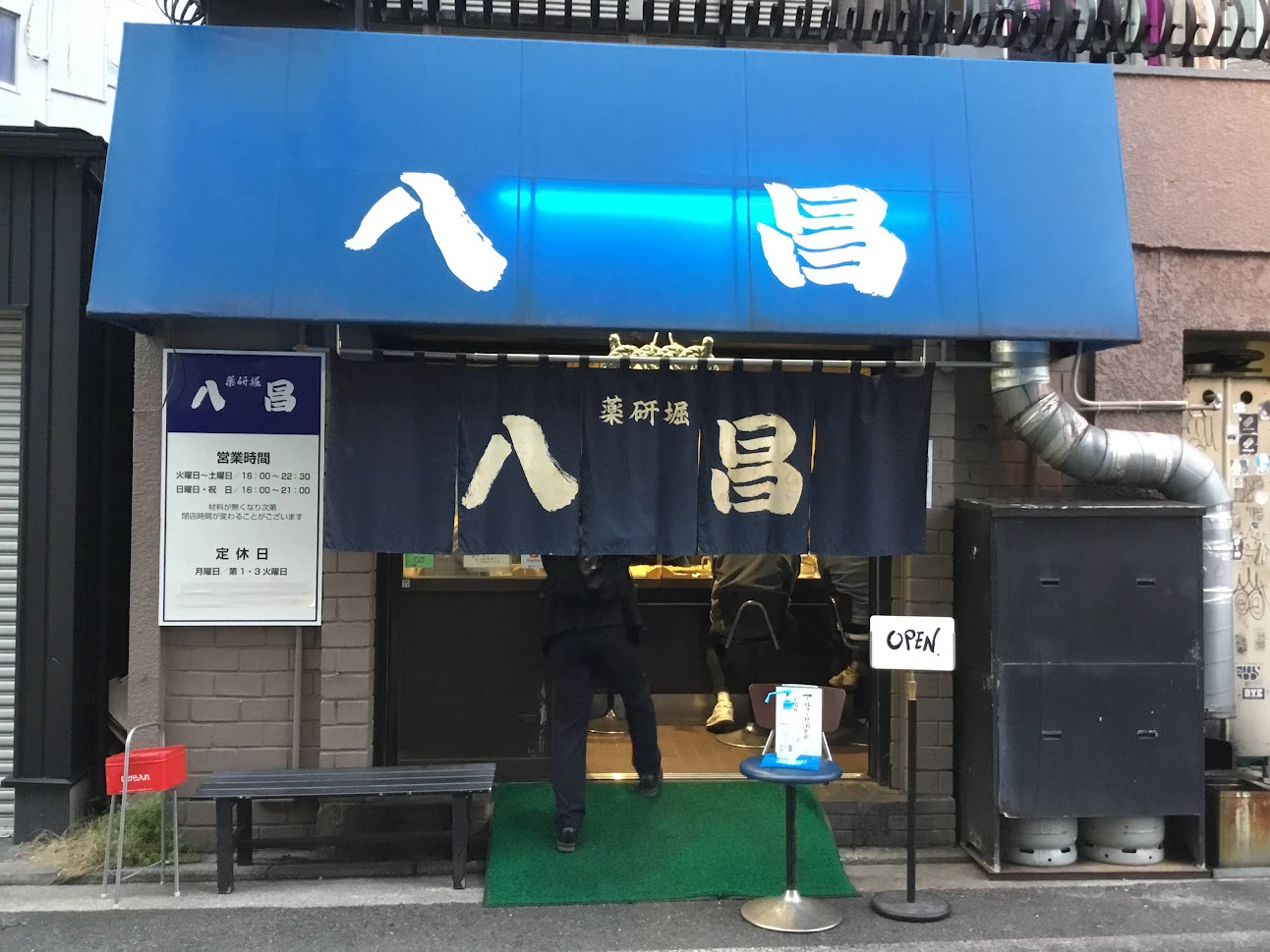 八昌 (広島市中区薬研堀)