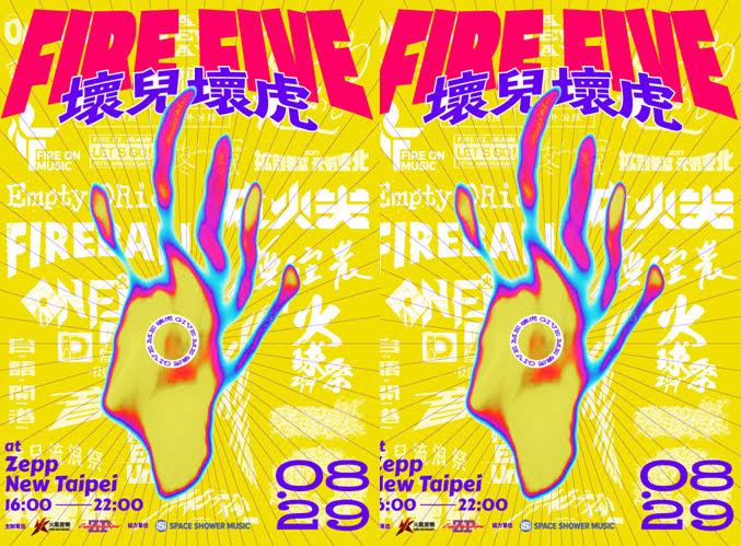 火氣音樂 與 Zepp台灣 共同打造迷你音樂祭  滅火器 、  鄭宜農 領銜 美秀集團 …「怒演一波」