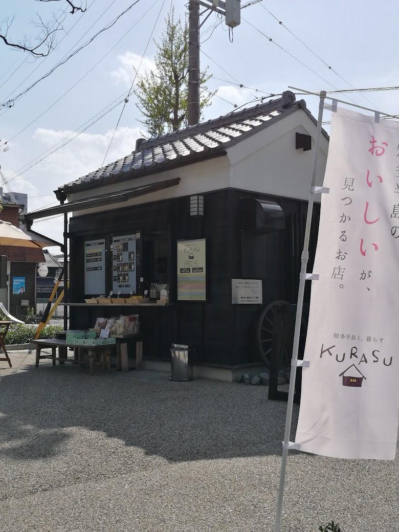 ミツカンミュージアム KURASU カフェ