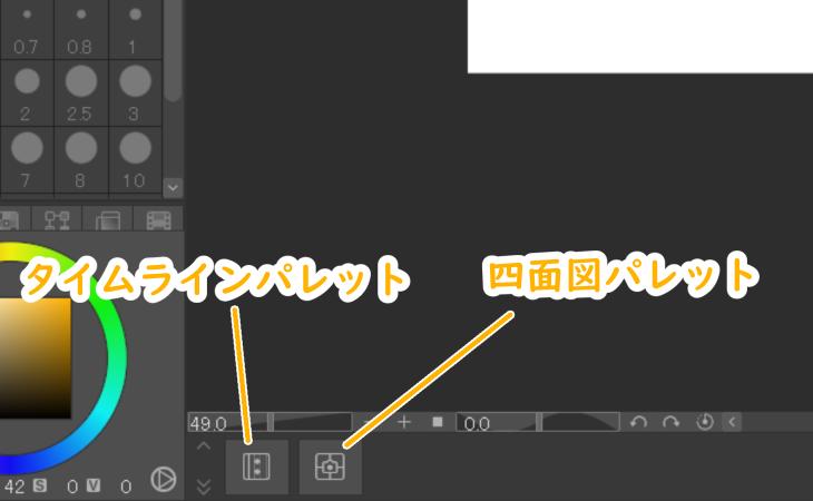 クリスタのアイコン(タイムライン/四面図)