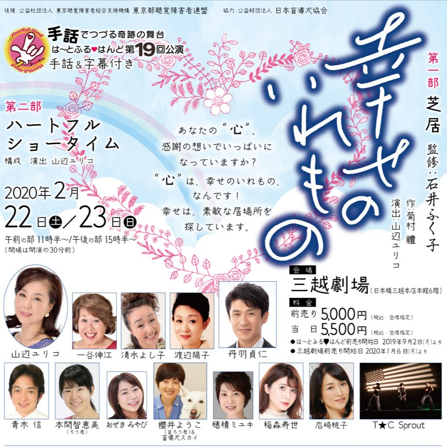 2020/02-23-24 は〜とふる❤️はんど 三越劇場公演『幸せのいれもの』