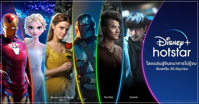 Disney+ Hotstar เข้าสู่จินตนาการไม่รู้จบ พร้อมเปิดตัว 30 มิถุนายนนี้