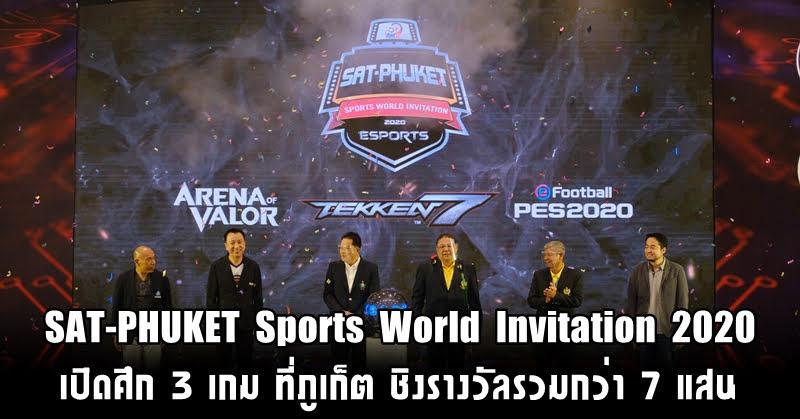 SAT-PHUKET Sports World Invitation 2020 เปิดศึก e-Sports 3 เกมที่ภูเก็ต
