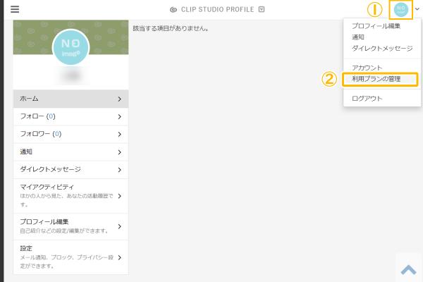 CLIP STUDIO PROFILE:利用プランの管理