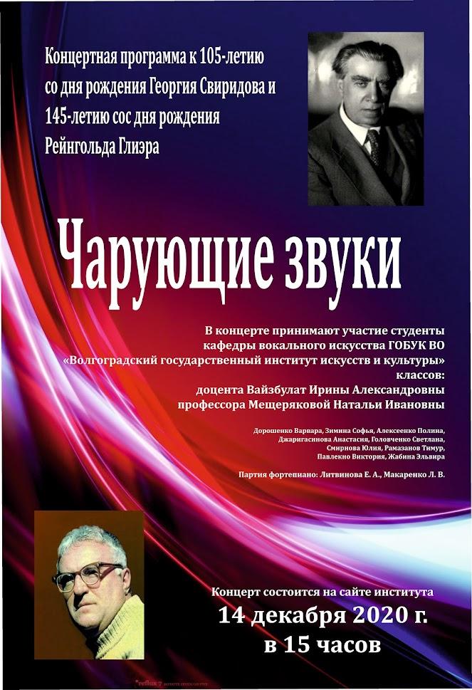 Концертная программа к 105 летию русского композитора Георгия Свиридова