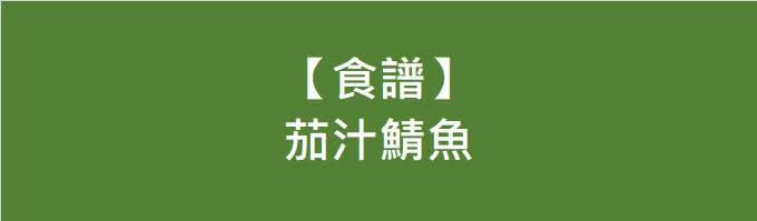 【食譜】茄汁鯖魚