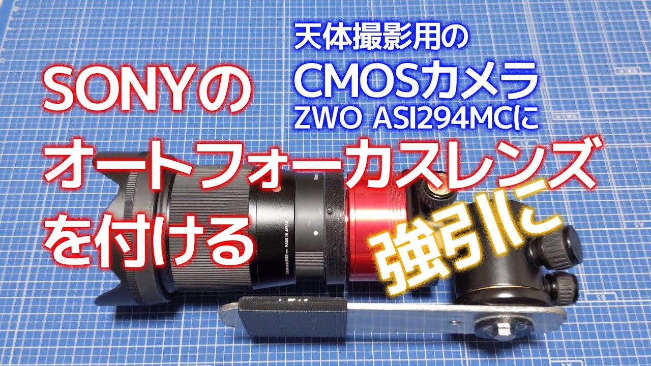 天体撮影用のCMOSカメラ(ZWO ASI294MC)にSONYのオートフォーカスレンズを付ける