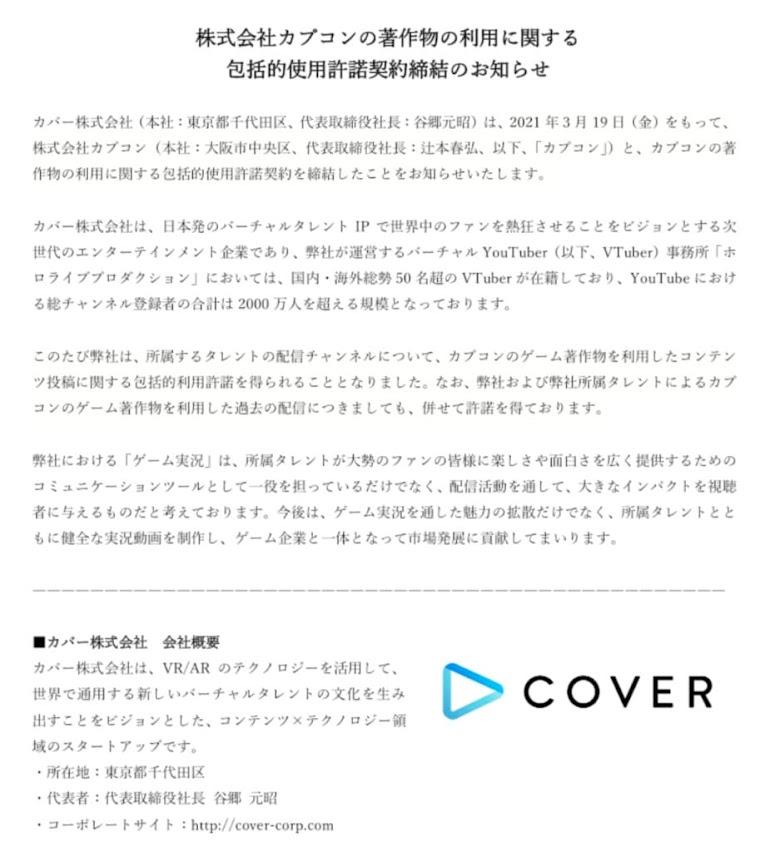 カプコン ホロライブプロダクションのカバー社と著作物利用に関する包括契約を締結
