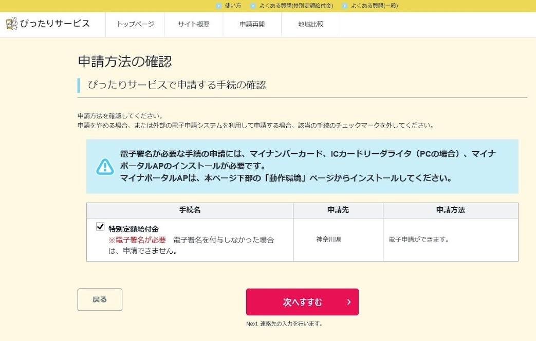 マイナンバー オンライン申請方式  申請方法の確認
