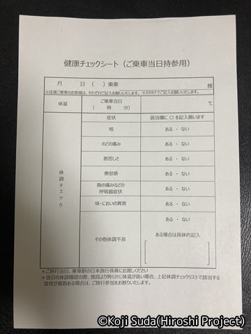 JR西日本 117系「WEST EXPRESS 銀河」 健康チェックシート