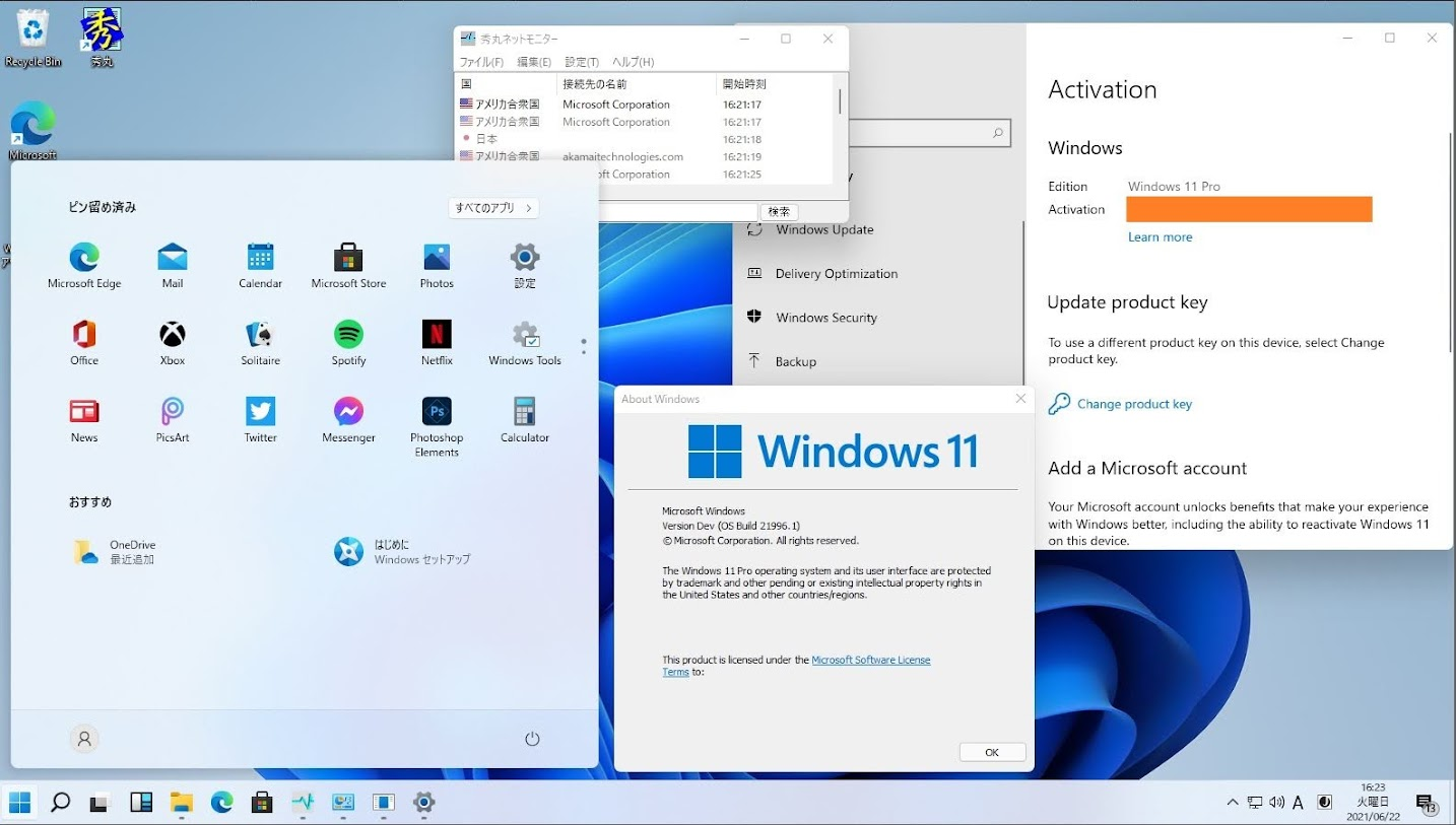 Windows 11 Leaked ISO 21H1からのUpgrade