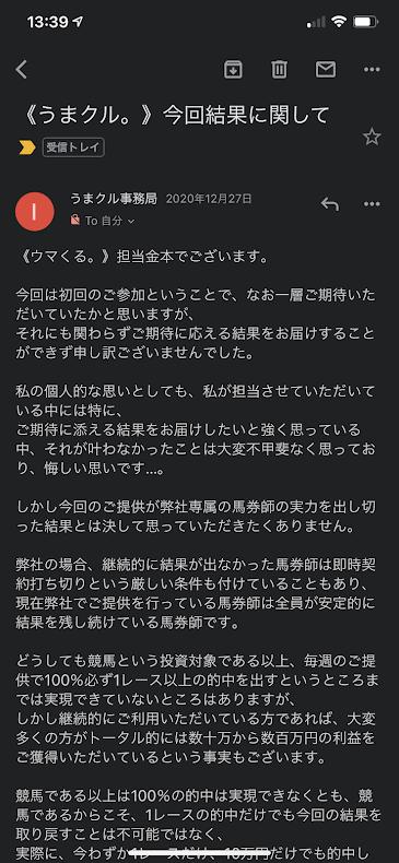 ウマくる。(UMAKURU.)は優良か?詐欺か?