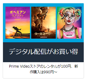 PrimeVideoレンタル100円、新作購入が990円