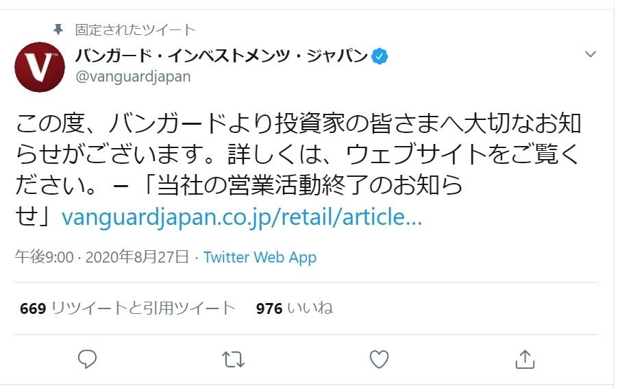 バンガード・インスツルメンツ・ジャパンのツイート