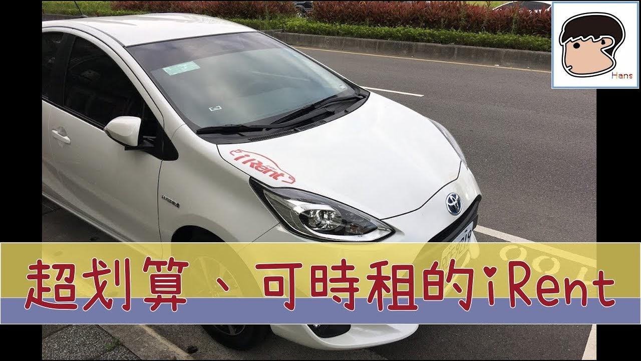 iRent 租車 YouTube 影片 7