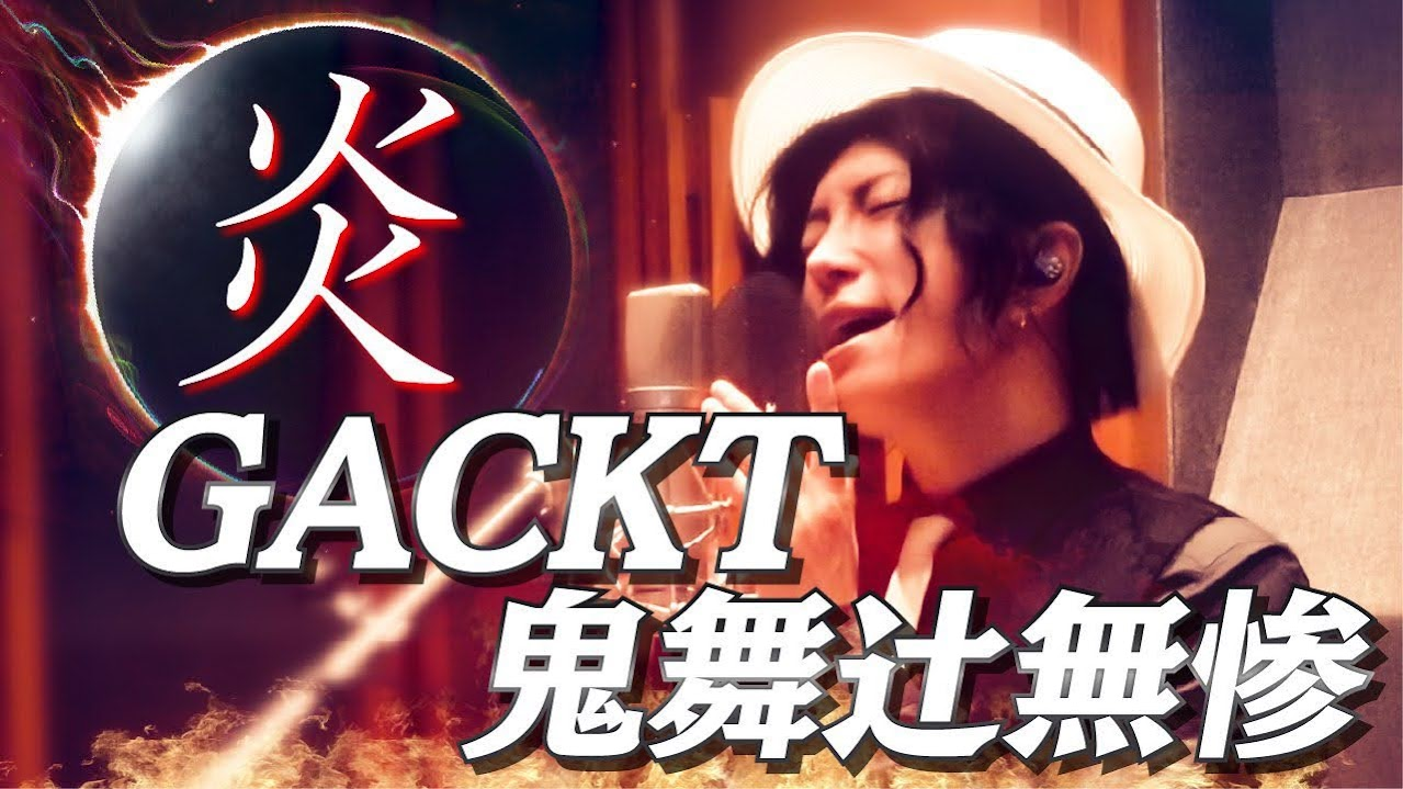 GACKT cos無慘高唱《 鬼滅之刃 》劇場版主題曲〈炎〉!