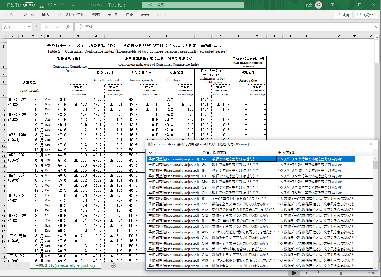 機械判読可能Excelチェッカー