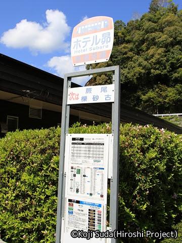 奈良交通「八木新宮線」 ・938 ホテル昴_01