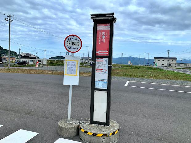 志津川駅(南三陸さんさん商店街)バス停