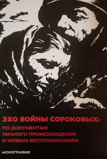 ВГИИК совместно с Госархивом Волгоградской области представил монографию, посвященную 75-й годовщине Победы в Великой Отечественной войне