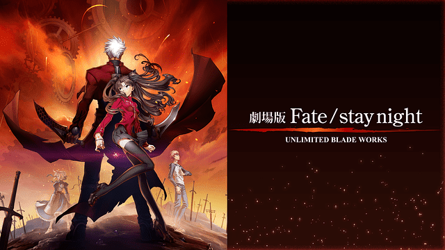 Fate/stay night UNLIMITED BLADE WORKS|映画無料動画まとめ