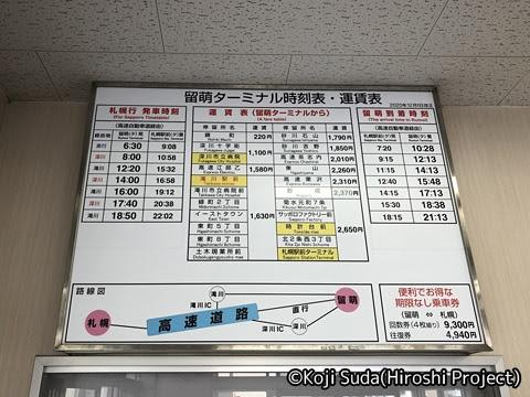 北海道中央バス「高速るもい号」 留萌ターミナル_02
