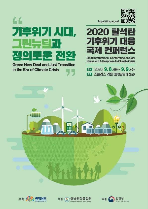 2020 탈석탄 기후위기 대응 국제 컨퍼런스