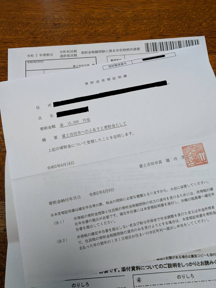 寄附金受領証明書とワンストップ特例申請書の画像