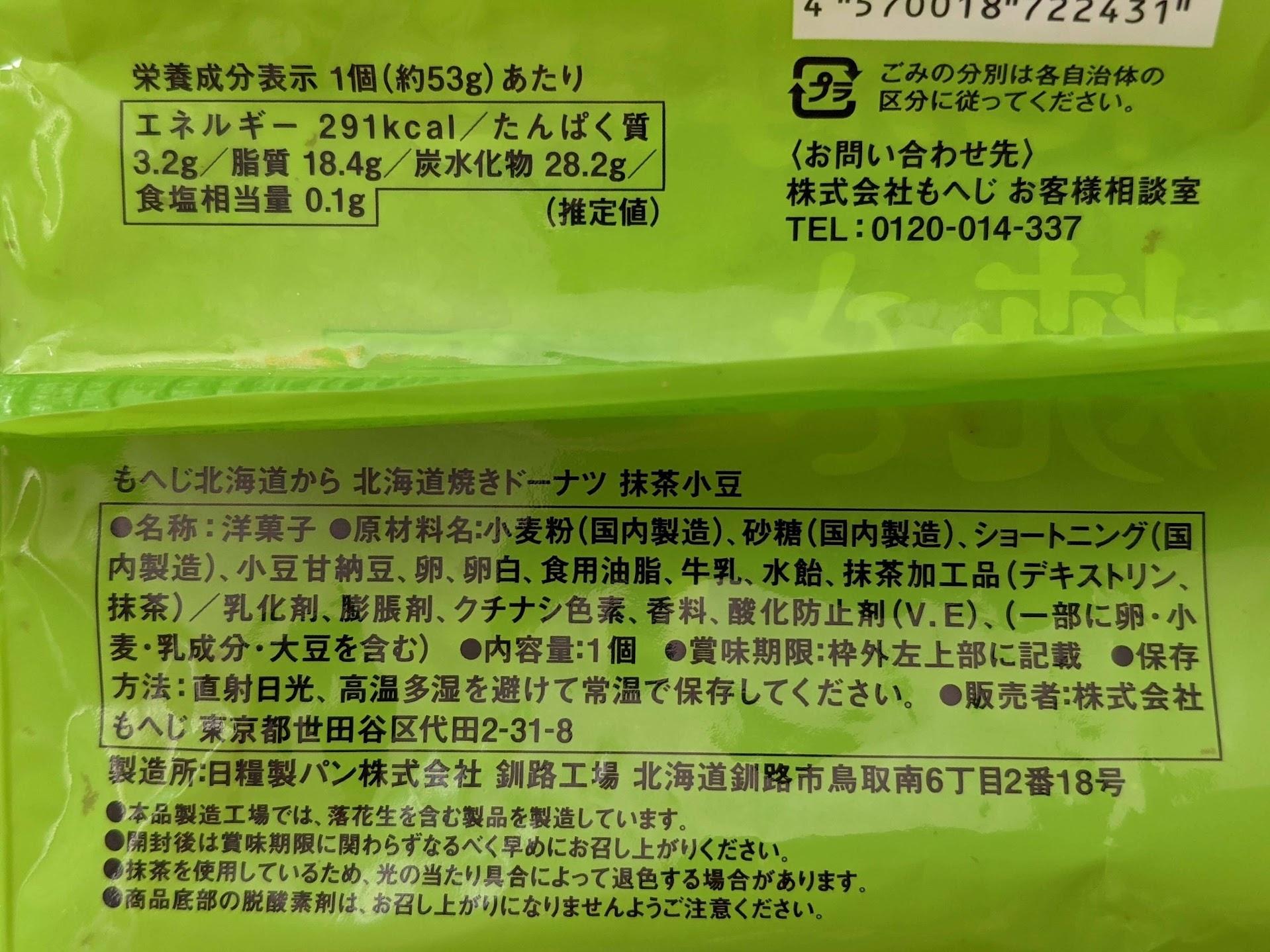 カルディ もへじ 北海道焼きドーナツ 抹茶小豆 栄養成分表示