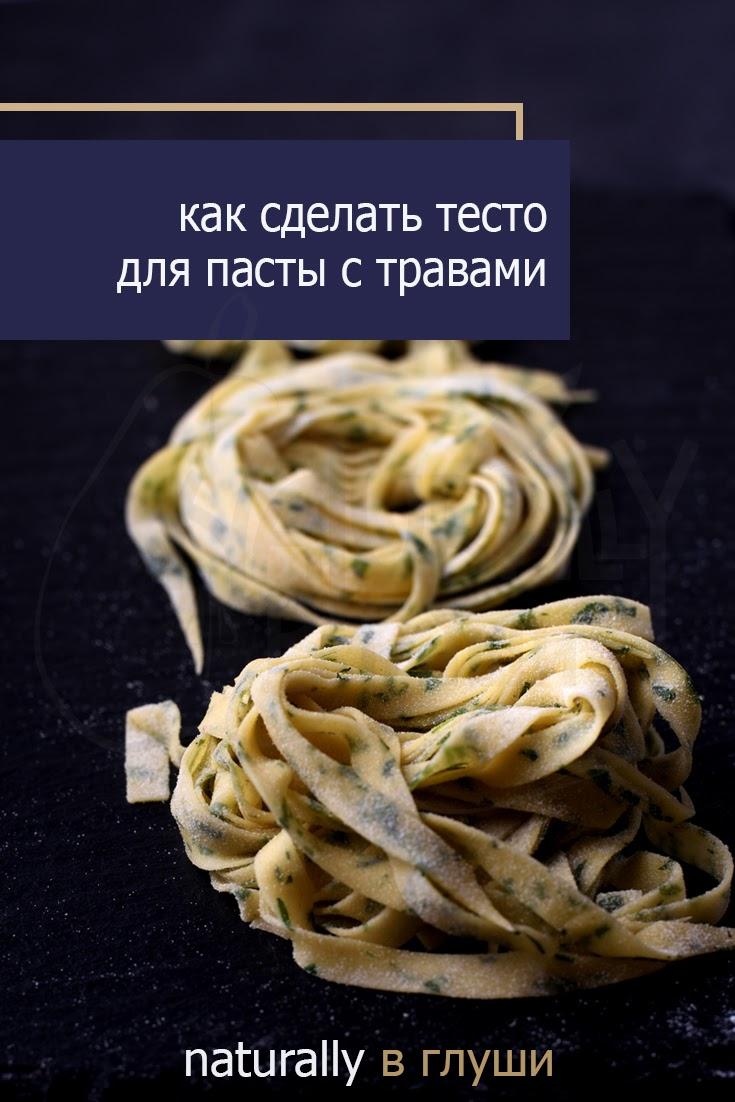 Как сделать тесто для пасты с травами  | Блог Naturally в глуши