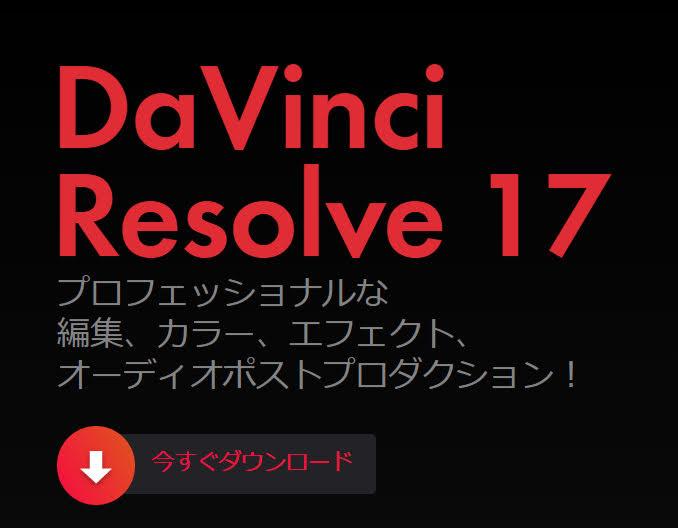 Davinci Resolve 17(ベータ)をインストール。どんな点が改良されたか。