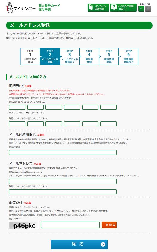マイナンバーカード交付申請 ステップ2メアドと申請者IDの登録 2020/06/07