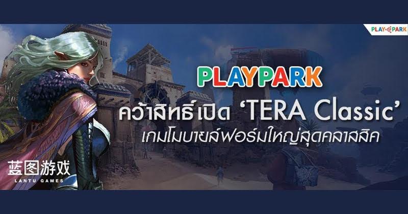 PlayPark คว้าสิทธิ์เปิด TERA Classic เกมสุดคลาสสิค