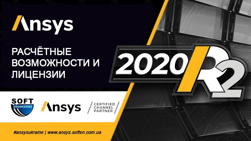 ANSYS 2020 R2 - Расчетные возможности и лицензии