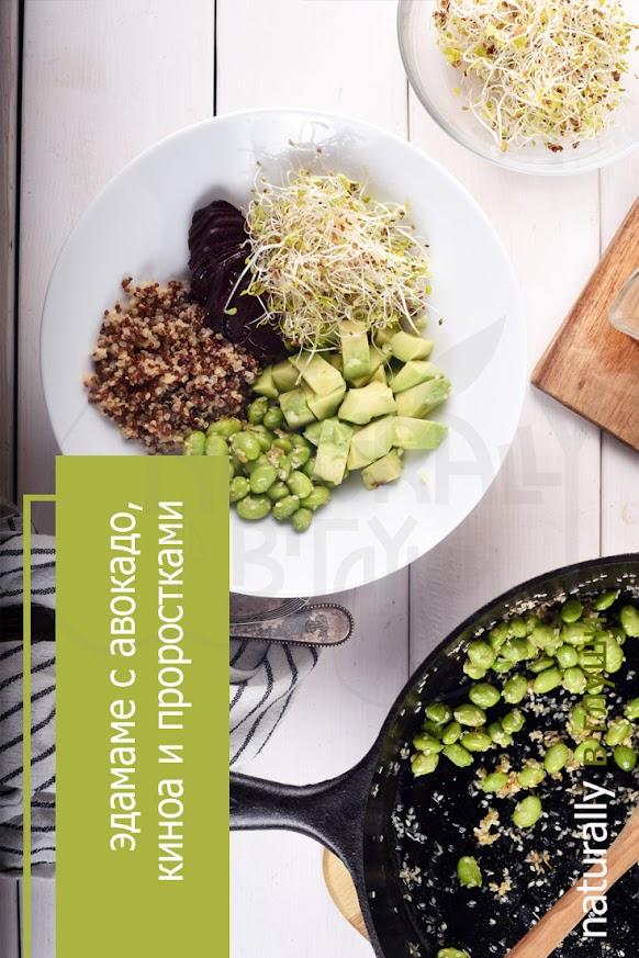 Эдамаме с авокадо, киноа и проростками | Блог Naturally в глуши